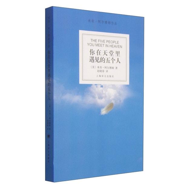 商品详情 - 米奇·阿尔博姆作品:你在天堂里遇见的五个人 - image  0