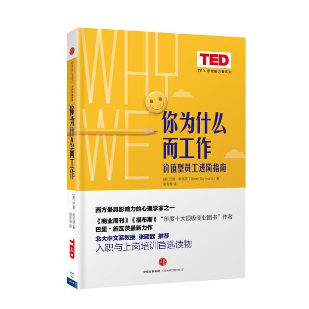 商品详情 - 你为什么而工作(TED 思想的力量系列) - image  0