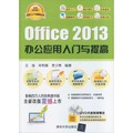 软件入门与提高丛书:Office 2013 办公应用入门与提高(配光盘)(经典清华版)