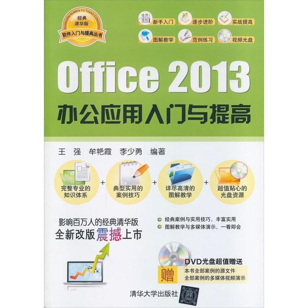 商品详情 - 软件入门与提高丛书:Office 2013 办公应用入门与提高(配光盘)(经典清华版) - image  0