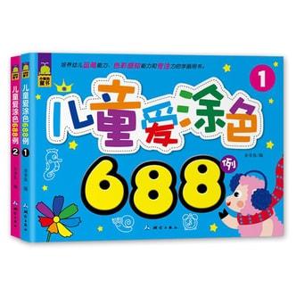 儿童爱涂色688例(套装共2册)