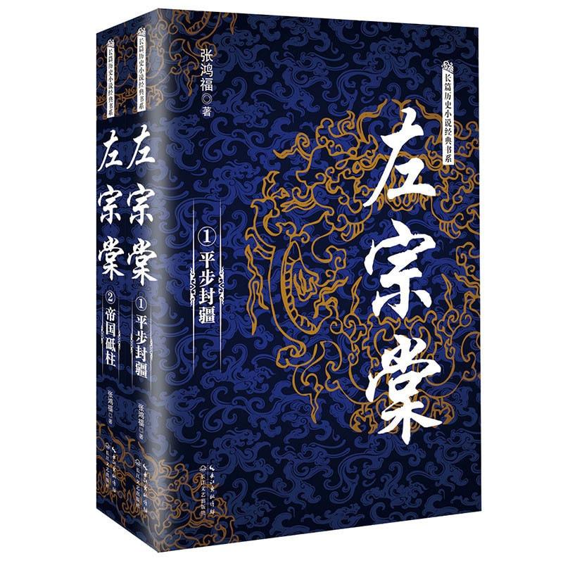左宗棠(套装全2册)/长篇历史小说经典书系 怎么样 - 亚米网