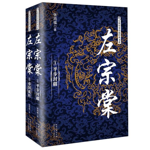 商品详情 - 左宗棠(套装全2册)/长篇历史小说经典书系 - image  0