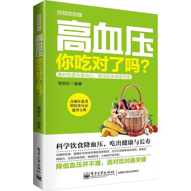 商品详情 - 健康直通车·高血压:你吃对了吗 - image  0