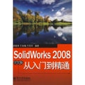 SolidWorks2008中文版从入门到精通