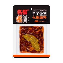 MINGYANG Hot Pot Seasoning (Bovine tallow super spicy) 500g