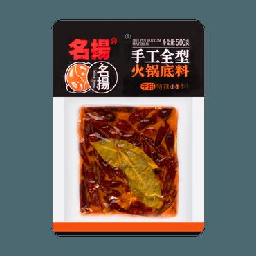 MINGYANG Hot Pot Seasoning (Bovine tallow super spicy) 500g