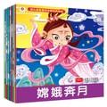邦臣小红花·幼儿最喜爱的中国经典故事(套装全8册)