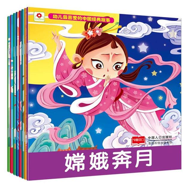商品详情 - 邦臣小红花·幼儿最喜爱的中国经典故事(套装全8册) - image  0