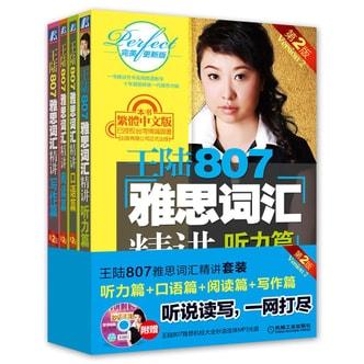 王陆807雅思词汇精讲:听力+口语+阅读+写作(套装全4册 附光盘2张)