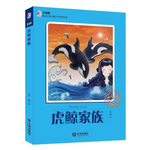 商品详情 - 大白鲸原创幻想儿童文学优秀作品:虎鲸家族 - image  0