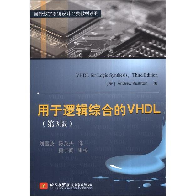 商品详情 - 国外数字系统设计经典教材系列:用于逻辑综合的VHDL(第3版) - image  0