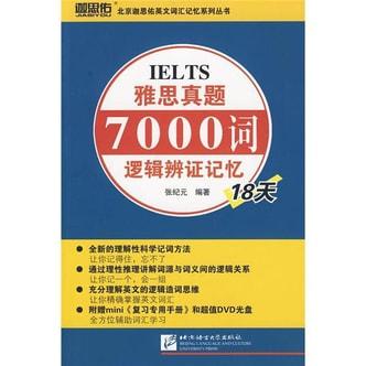 IELTS雅思真题7000词逻辑辩证记忆18天(附DVD光盘1张)