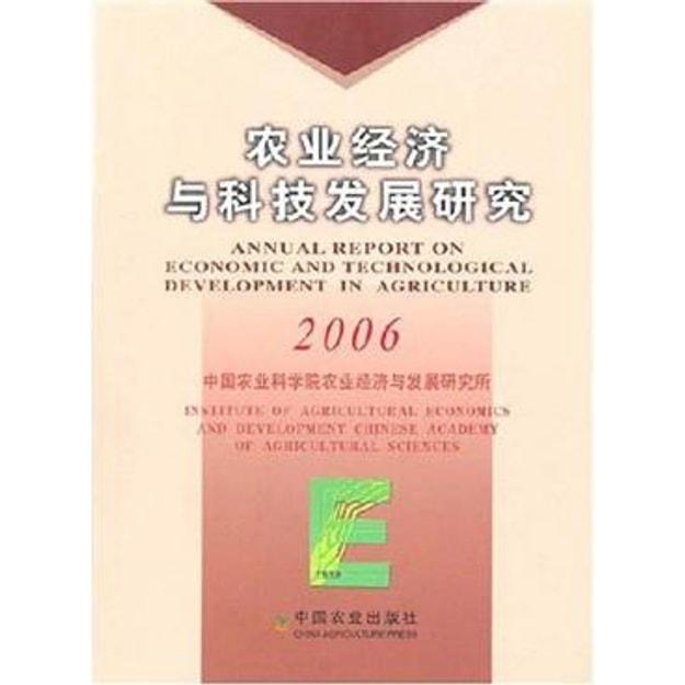 商品详情 - 农业经济与科技发展研究(2006) - image  0