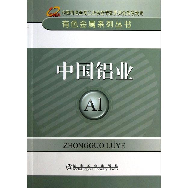 商品详情 - 有色金属系列丛书:中国铝业 - image  0