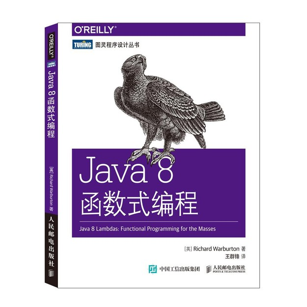 商品详情 - Java 8函数式编程 - image  0