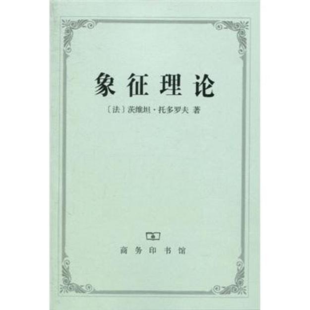 商品详情 - 象征理论 - image  0