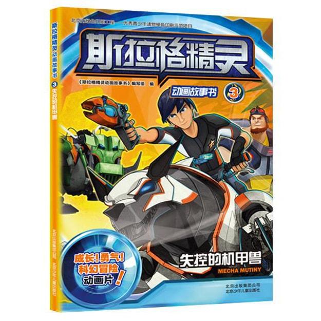 商品详情 - 斯拉格精灵动画故事书:失控的机甲兽 - image  0