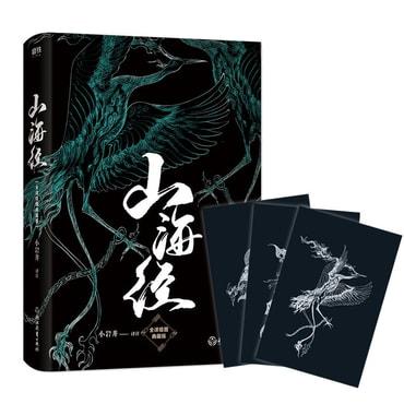 山海经(全译插图典藏版)