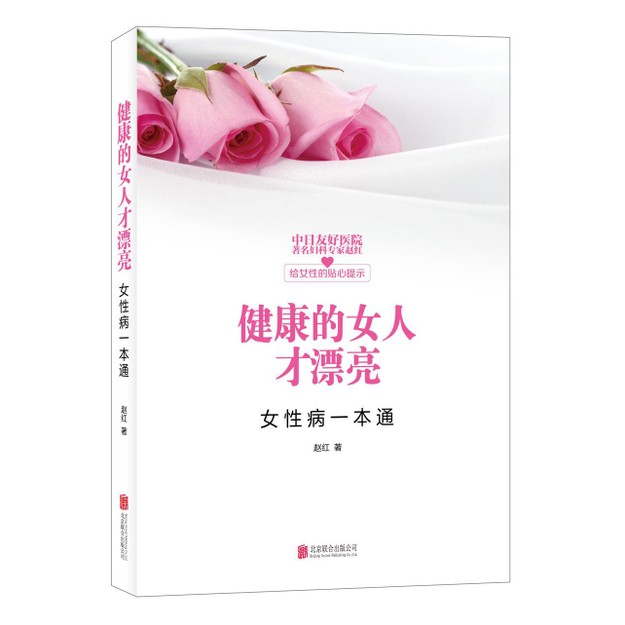 商品详情 - 健康的女人才漂亮:女性病一本通 - image  0