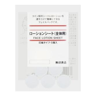 日本MUJI无印良品 压缩面膜纸 日本版 5枚入
