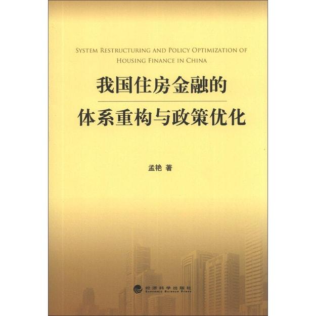 商品详情 - 我国住房金融的体系重构与政策优化 - image  0