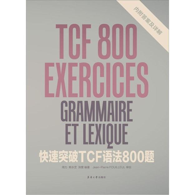商品详情 - 快速突破TCF语法800题 - image  0