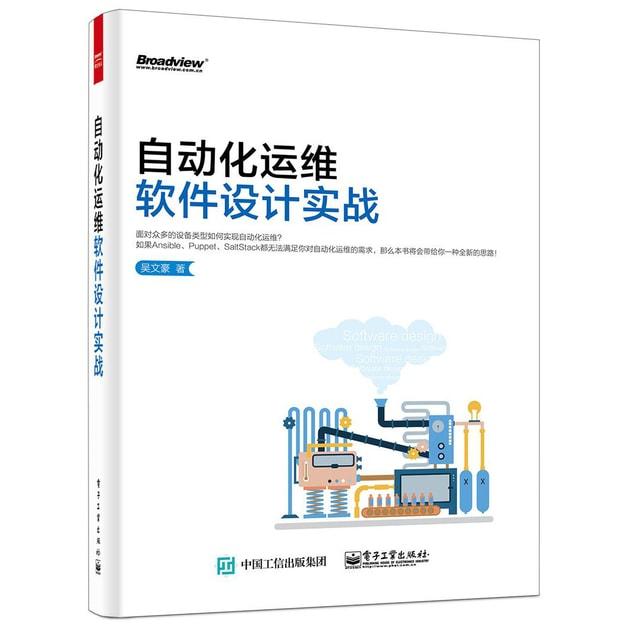 商品详情 - 自动化运维软件设计实战 - image  0