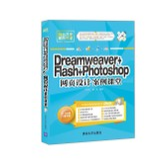 Dreamweaver+Flash+Photoshop网页设计案例课堂/网站开发案例课堂(附光盘)
