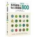 【繁體】多肉植物.仙人掌圖鑑800