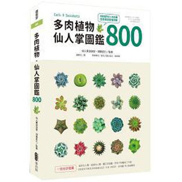 Product Detail - 【繁體】多肉植物.仙人掌圖鑑800 - image 0