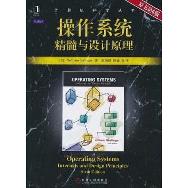 操作系统:精髓与设计原理(原书第6版)