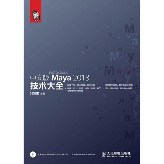 商品详情 - 中文版Maya 2013技术大全(附DVD光盘1张) - image  0
