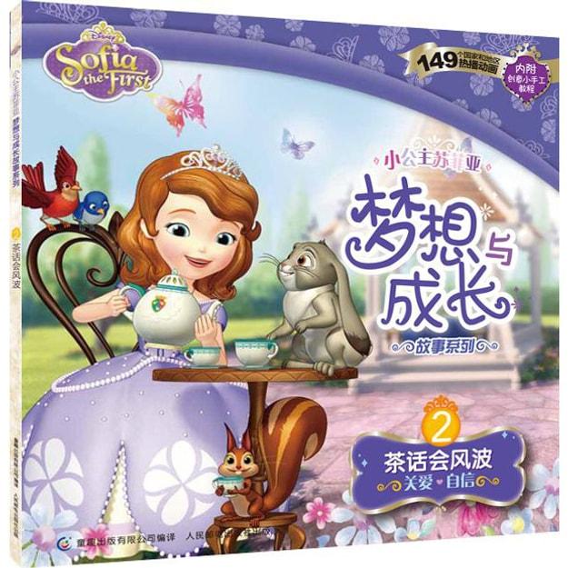 商品详情 - 小公主苏菲亚梦想与成长故事系列:茶话会风波 - image  0