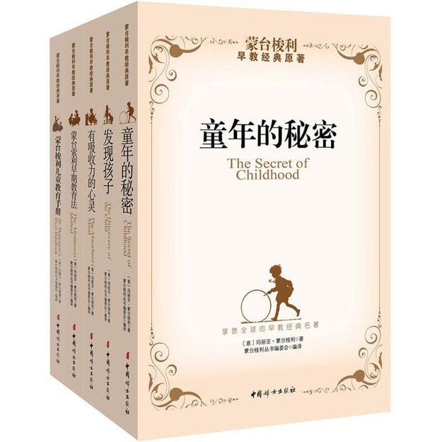 商品详情 - 蒙台梭利早教经典原著(套装共五册) - image  0