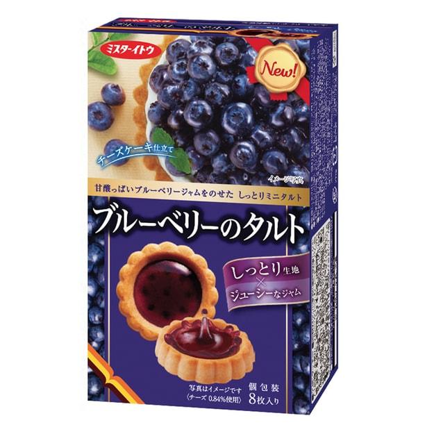 商品详情 - 【日本直邮】DHL直邮3-5天到 日本伊藤制果ITOU 蓝莓果酱蛋挞型饼干 8枚装 - image  0