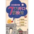 天天学外语7天开口说法语(附CD光盘1张)