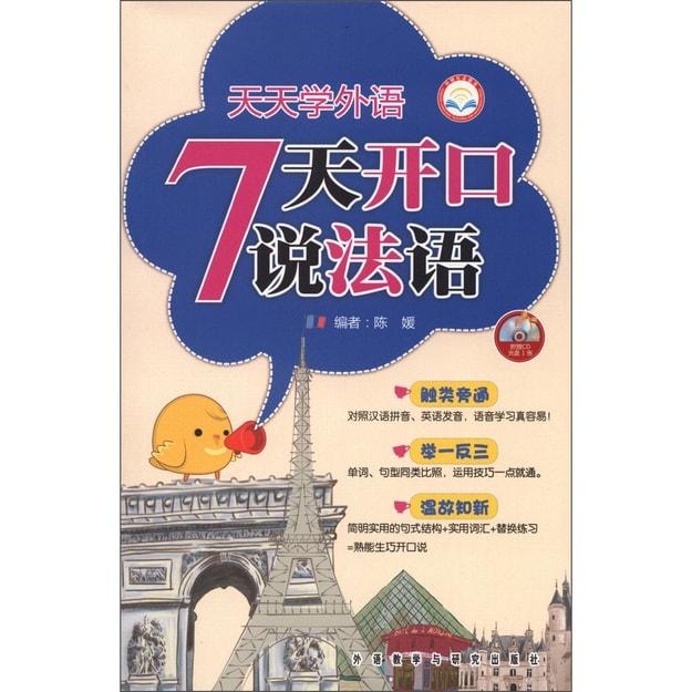 商品详情 - 天天学外语7天开口说法语(附CD光盘1张) - image  0