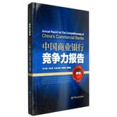 中国商业银行竞争力报告(2015)