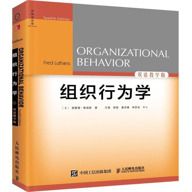 商品详情 - 组织行为学(第12版 双语教学版) - image  0