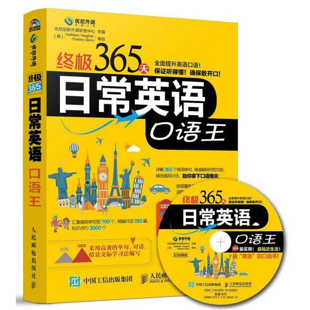 商品详情 - 终极365天日常英语口语王 - image  0