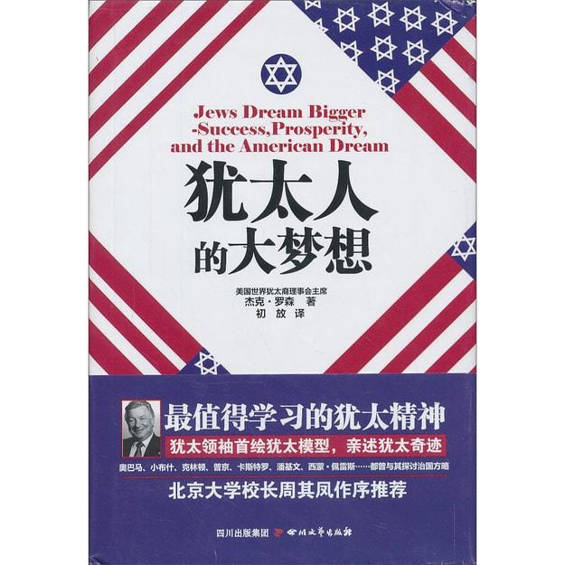 商品详情 - 犹太人的大梦想 - image  0