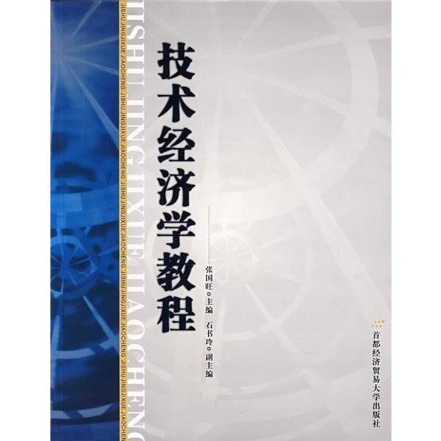 商品详情 - 技术经济学教程 - image  0