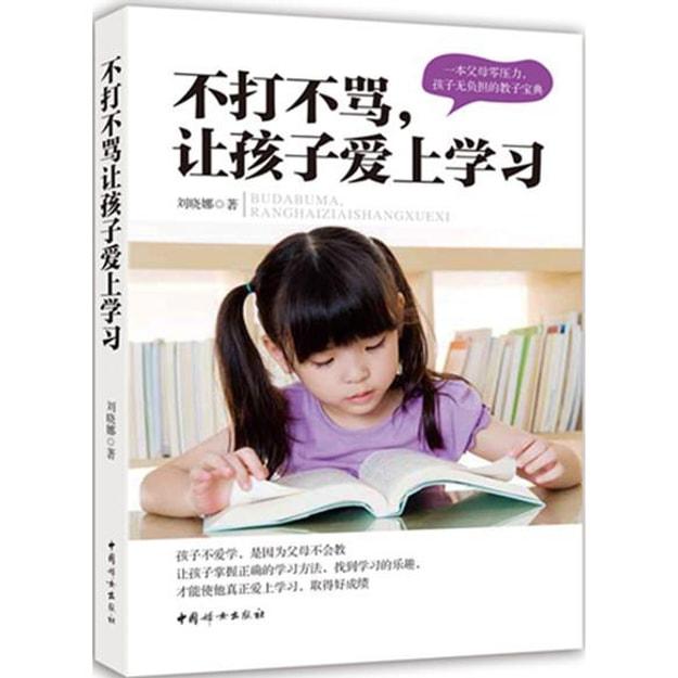 商品详情 - 不打不骂让孩子爱上学习 - image  0