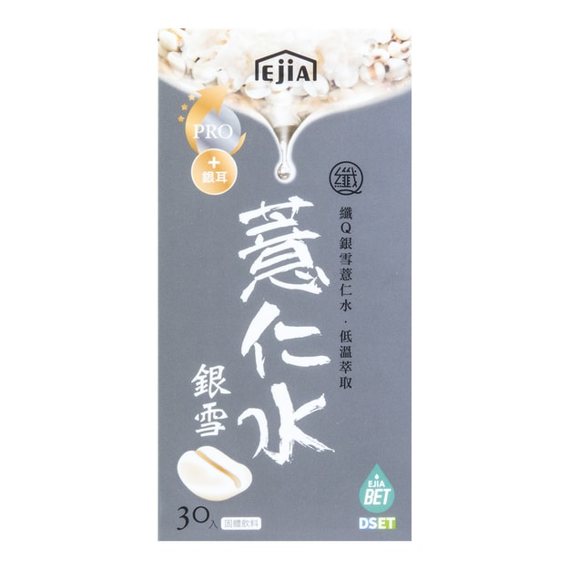 Product Detail - EJIA Pro Snow White Coix Seed Powder Drink 2g x 30pcs - image 0