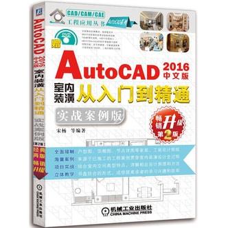 中文版AutoCAD 2016室内装潢从入门到精通(实战案例版 畅销升级第2版)