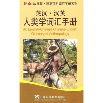 外教社英汉·汉英百科词汇手册系列:英汉-汉英人类学词汇手册