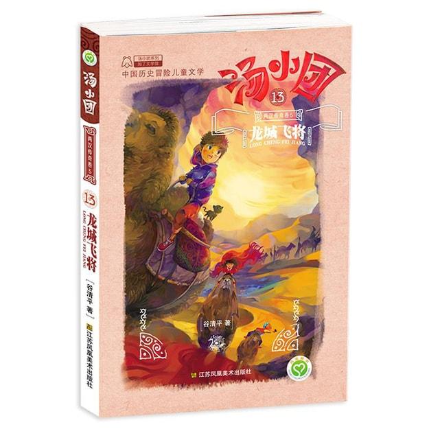 商品详情 - 汤小团13·两汉传奇卷5:龙城飞将 - image  0
