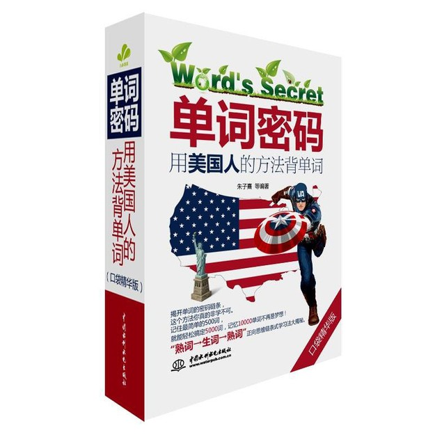 商品详情 - 单词密码:用美国人的方法背单词(口袋精华版) - image  0