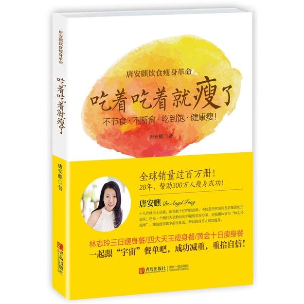 商品详情 - 唐安麒饮食瘦身革命:吃着吃着就瘦了 - image  0